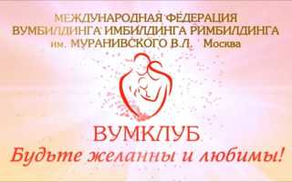 Федерация вумбилдинга имени Муранивского
