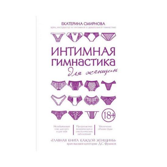 Екатерина Смирнова: интимная гимнастика