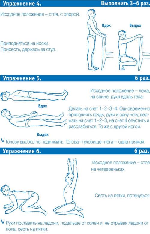 Гимнастика интимная простатита аппарат для лечение простатита домашних условиях