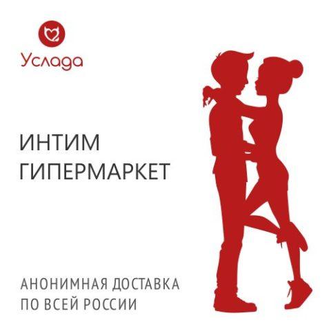Услада https://uslada-shop.ru