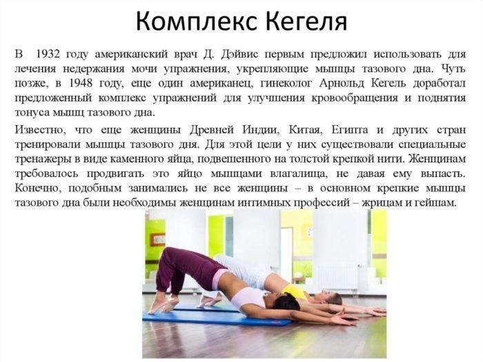 Недержание мочи гимнастика